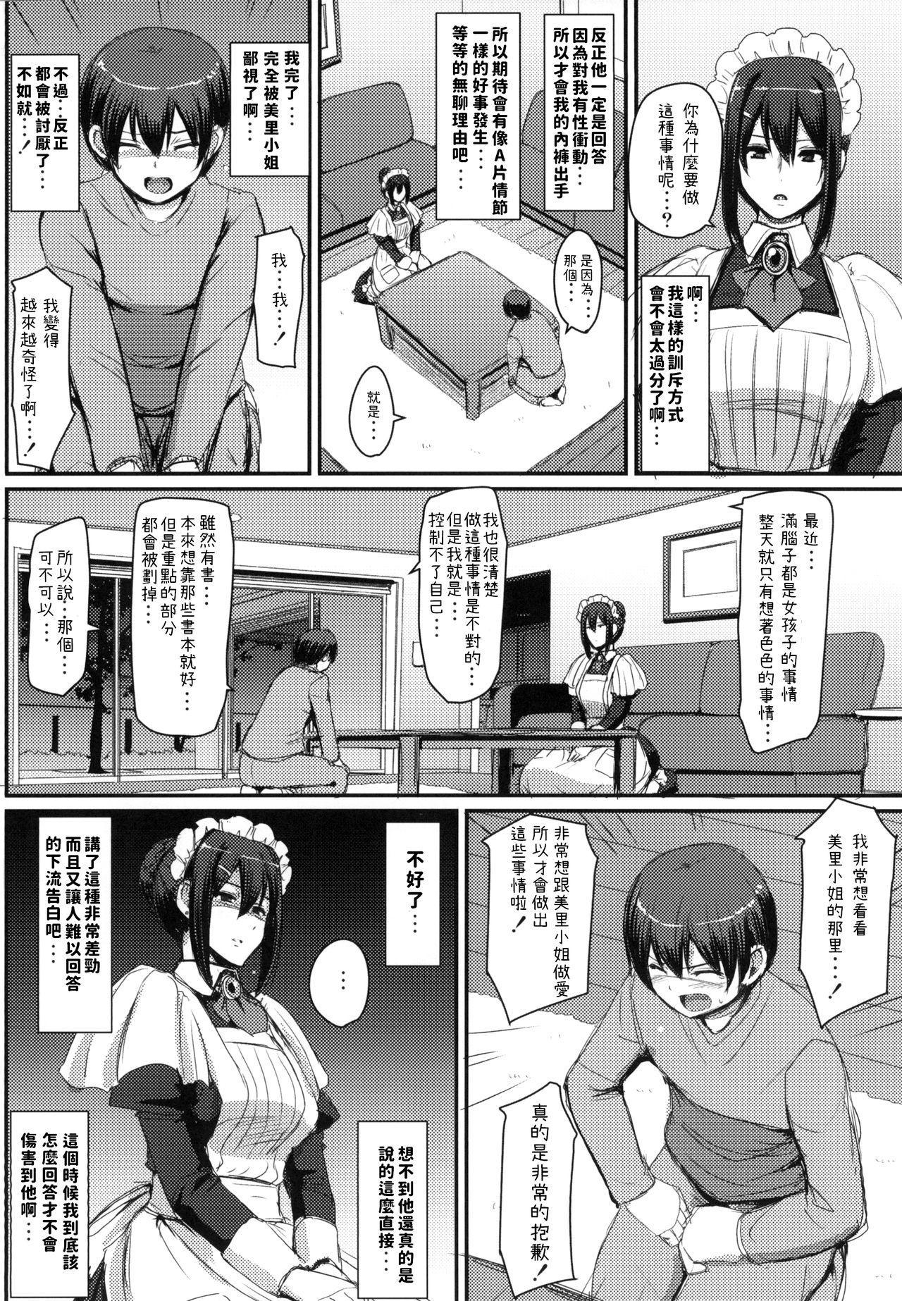Maid no Oshigoto. 15