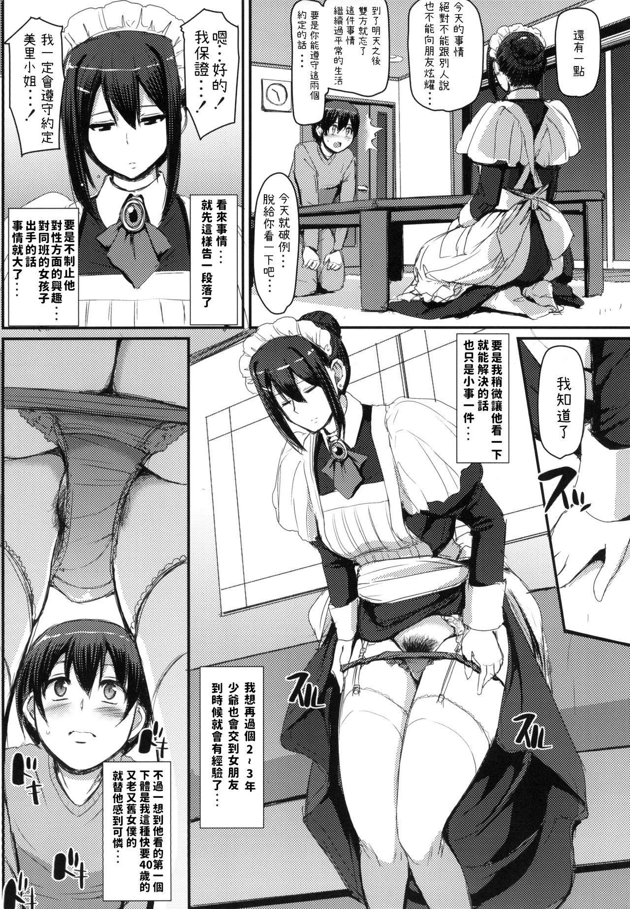 Maid no Oshigoto. 17