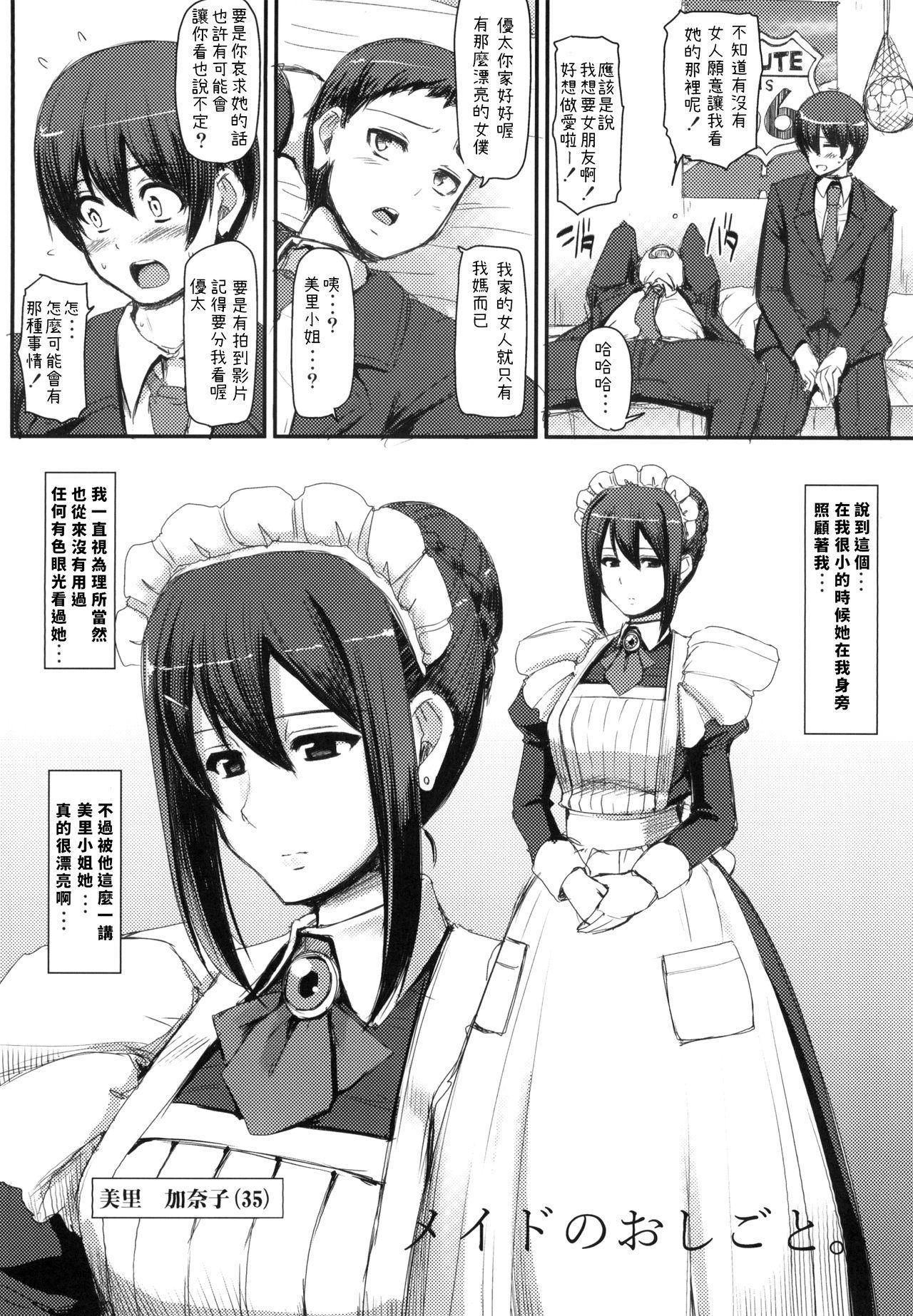 Maid no Oshigoto. 3