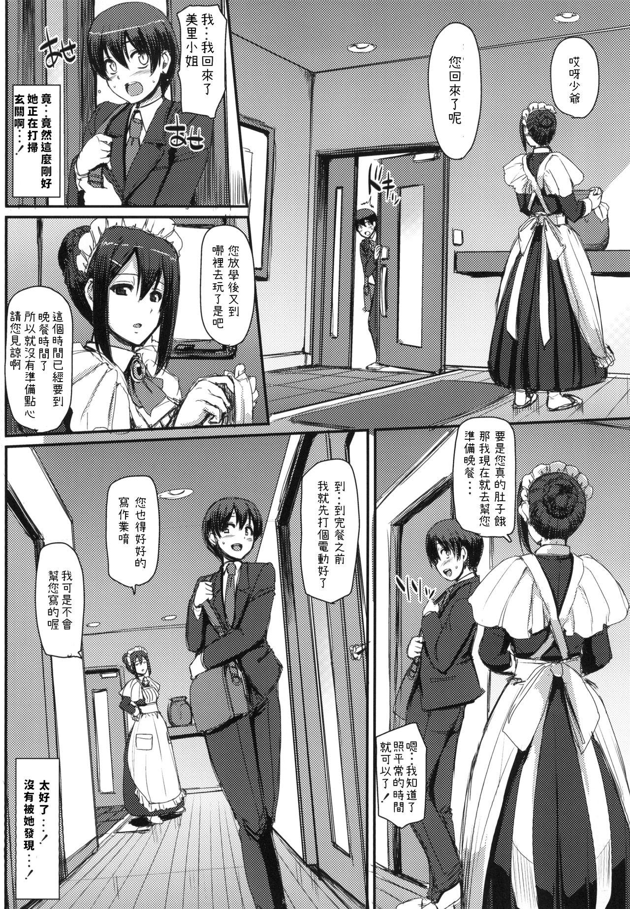 Maid no Oshigoto. 5