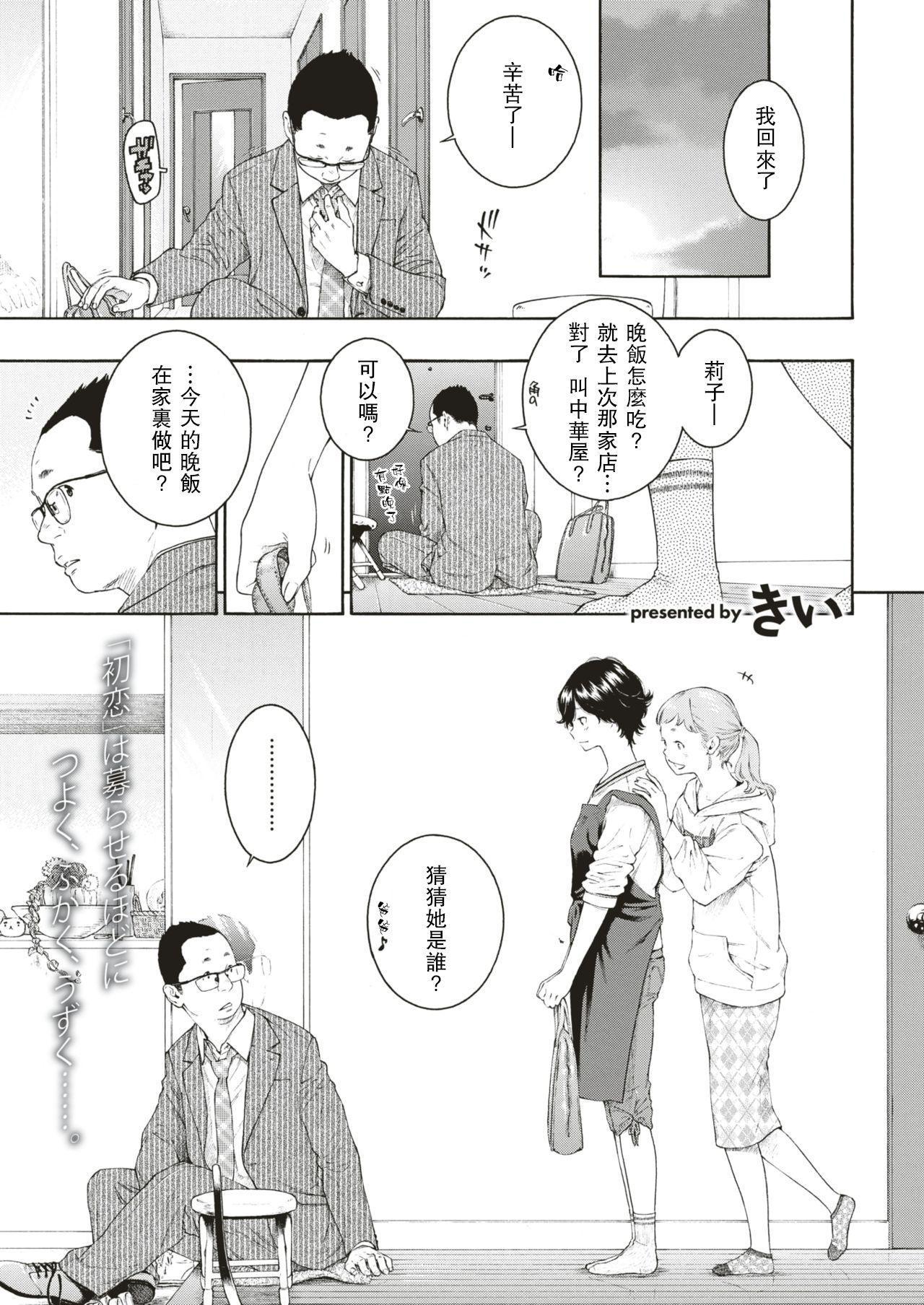 Yuuwaku 0