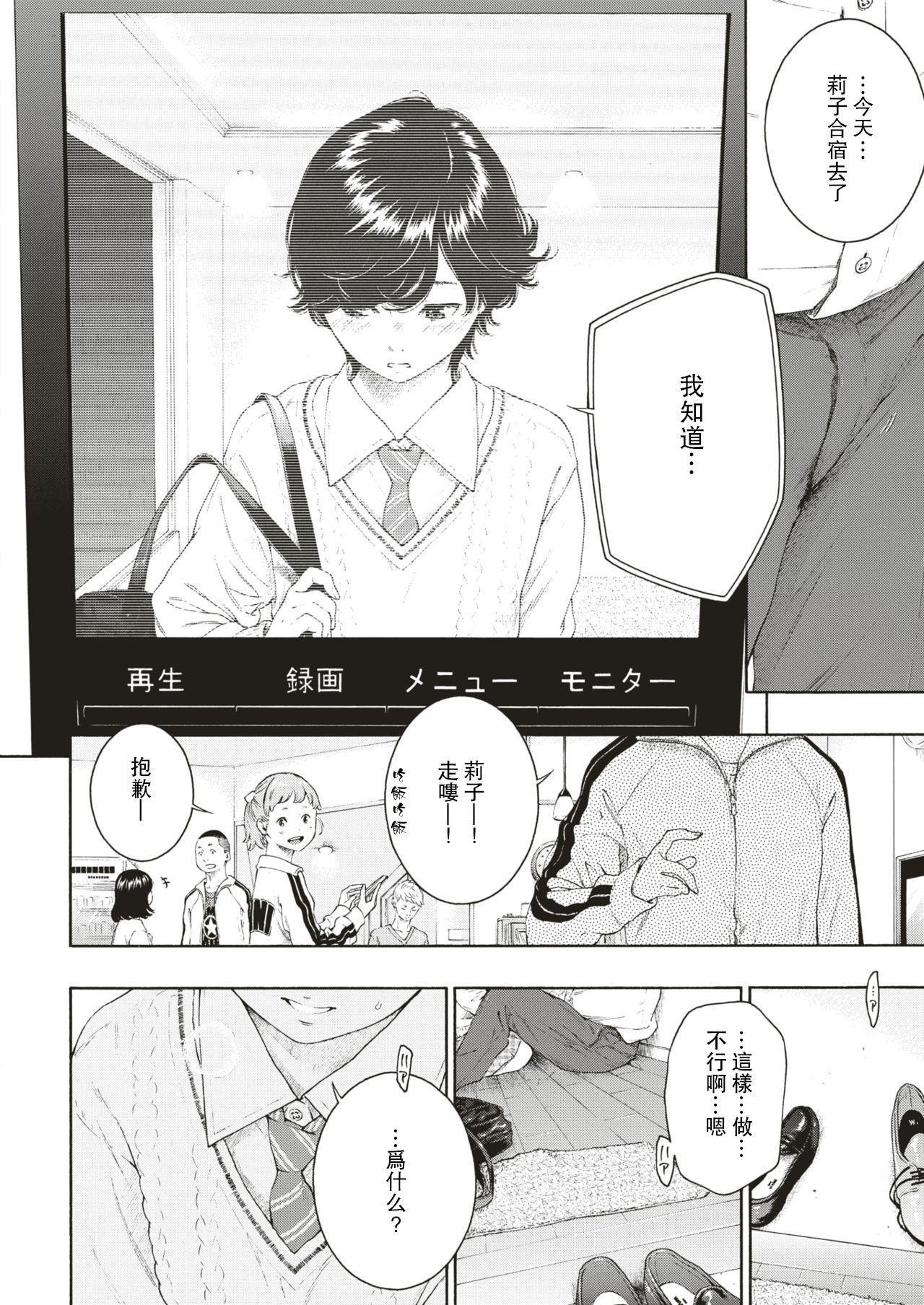 Yuuwaku 11