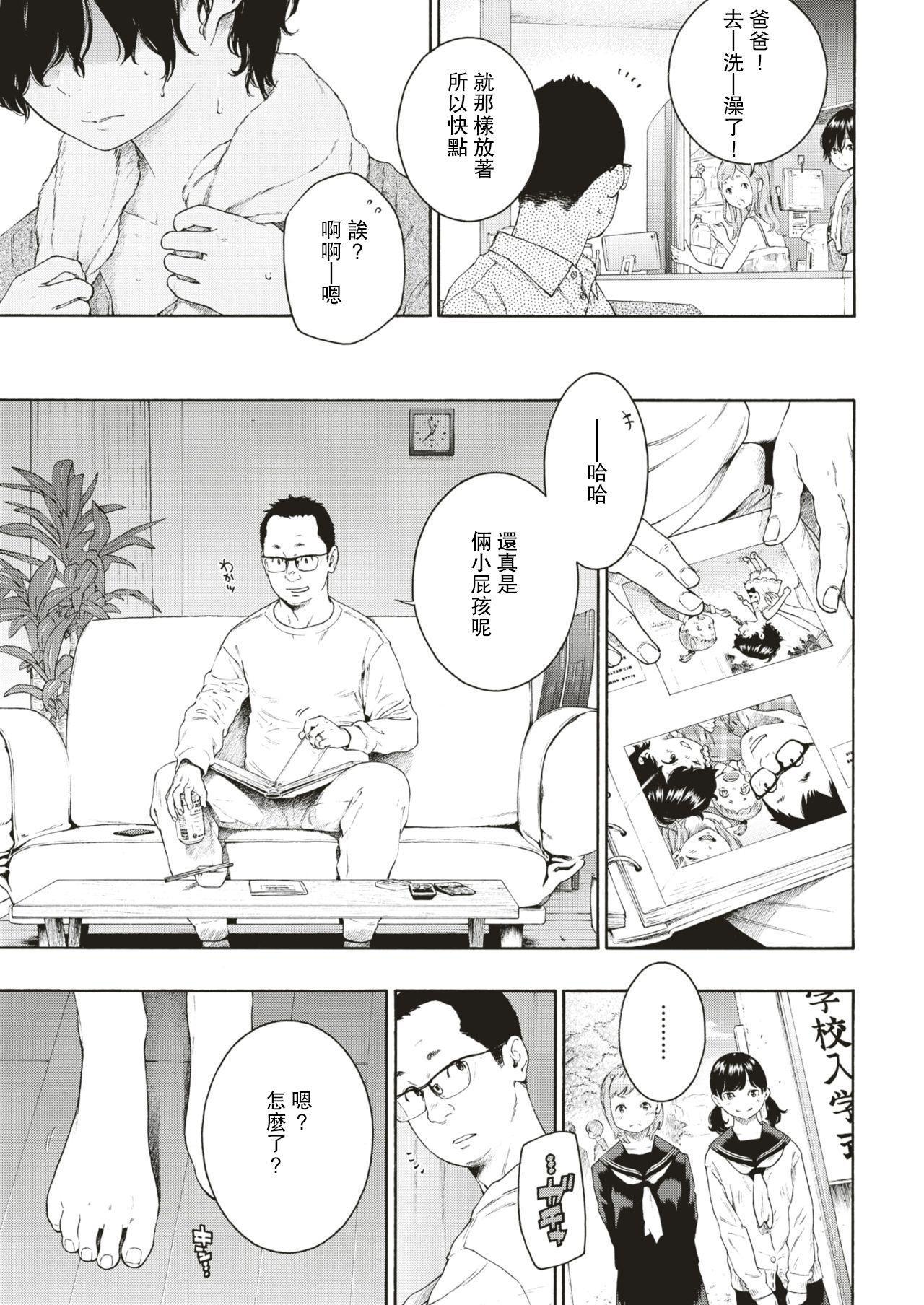 Yuuwaku 4