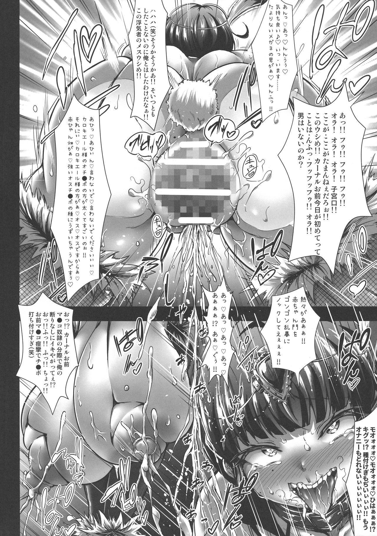 GUND CUNNUM vol.3 19