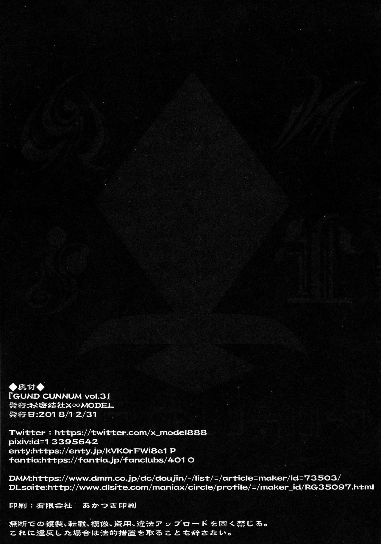 GUND CUNNUM vol.3 43