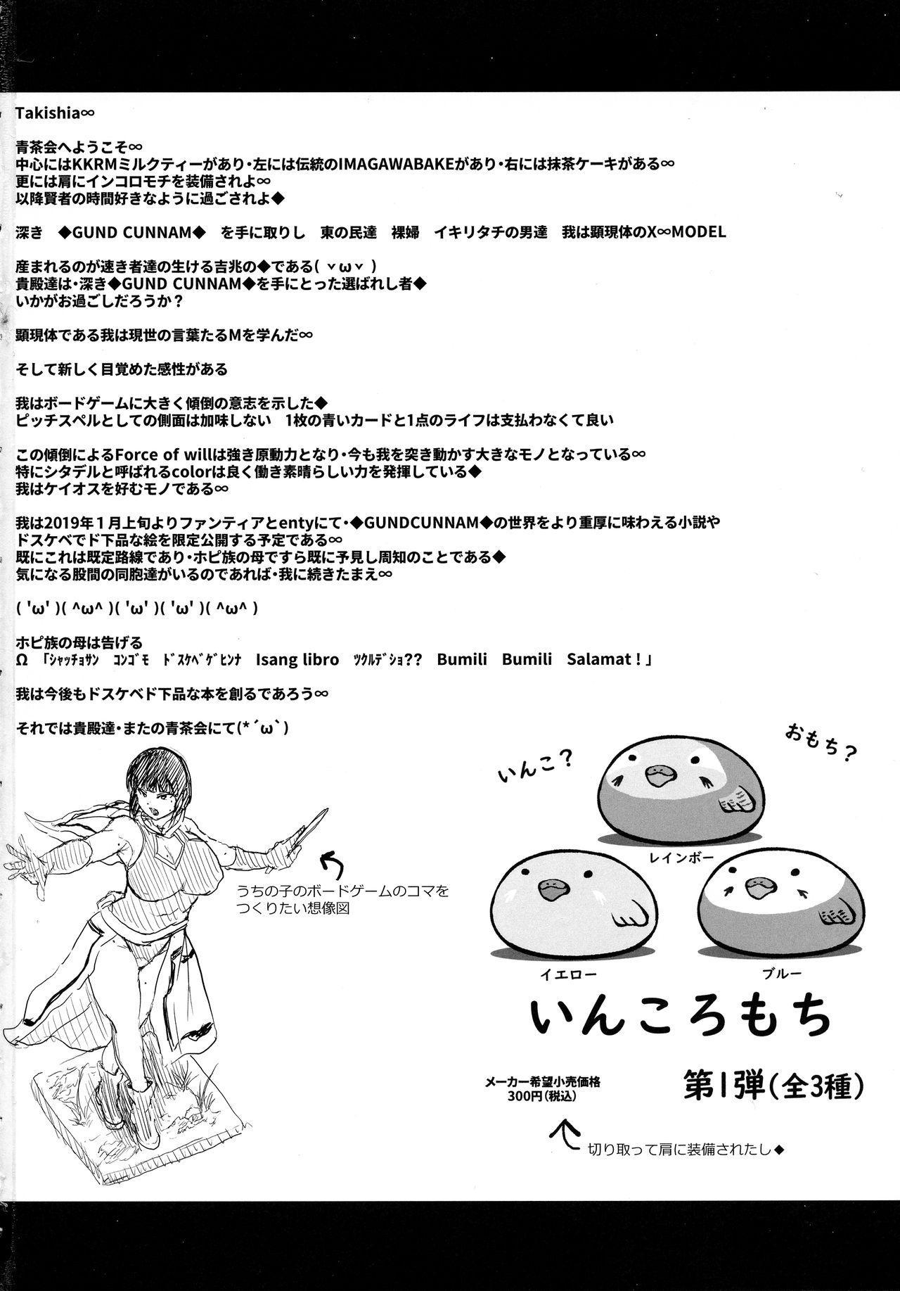 GUND CUNNUM vol.3 44