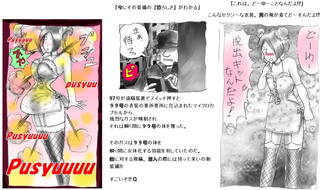Milda7 Comic Shorts 26