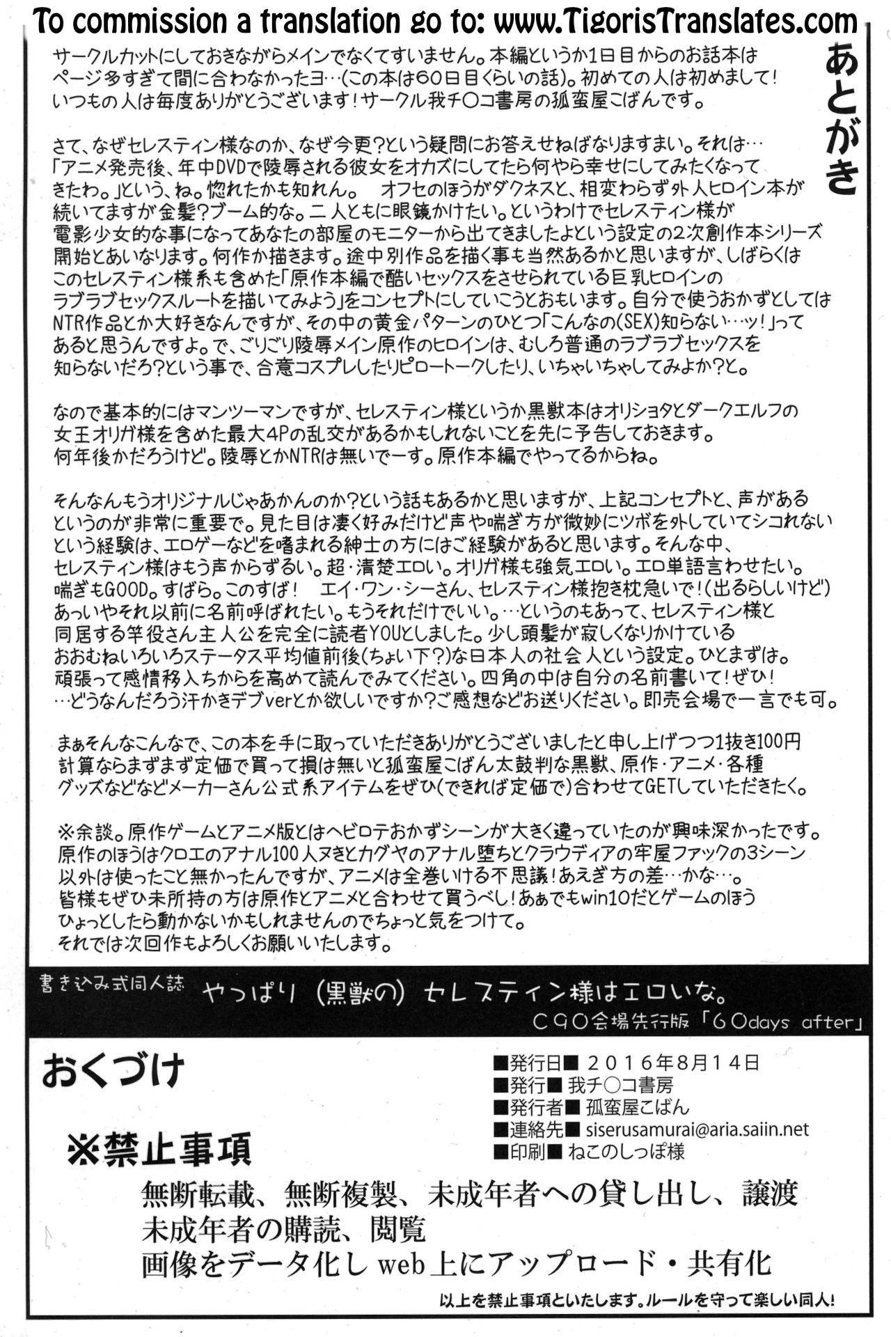 (C90) [Gachinko Shobou (Kobanya Koban)] Yappari (Kuroinu no) Celestine-sama wa Eroi na. (Kuroinu Kedakaki Seijo wa Hakudaku ni Somaru) [English] [Tigoris Translates] [Decensored] 7