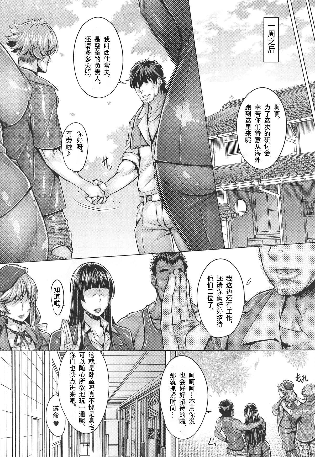 Inran Iemoto no Sennou Nakadashi Settai 17