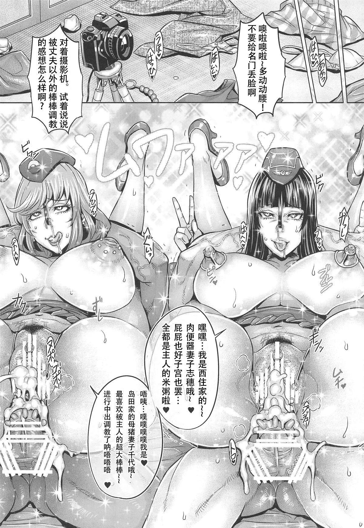 Inran Iemoto no Sennou Nakadashi Settai 18