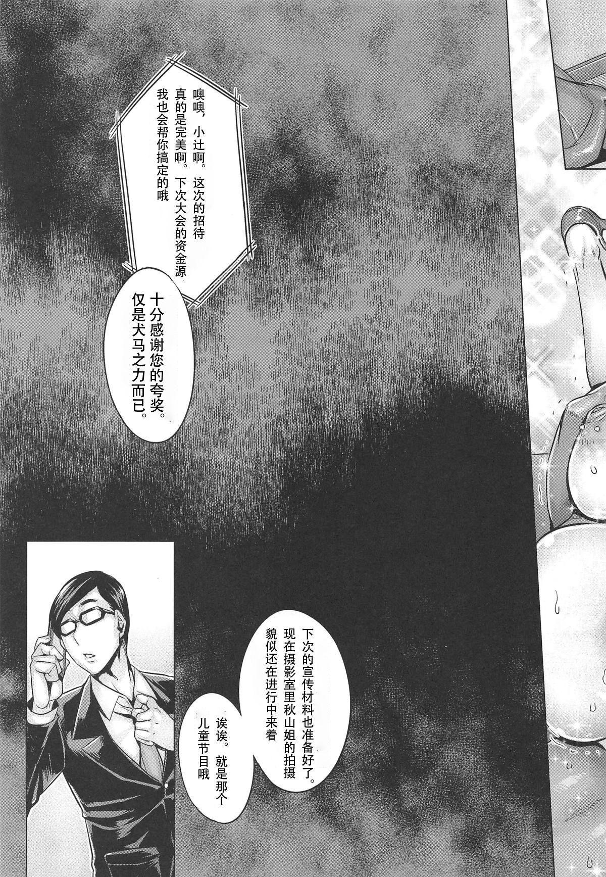 Inran Iemoto no Sennou Nakadashi Settai 19