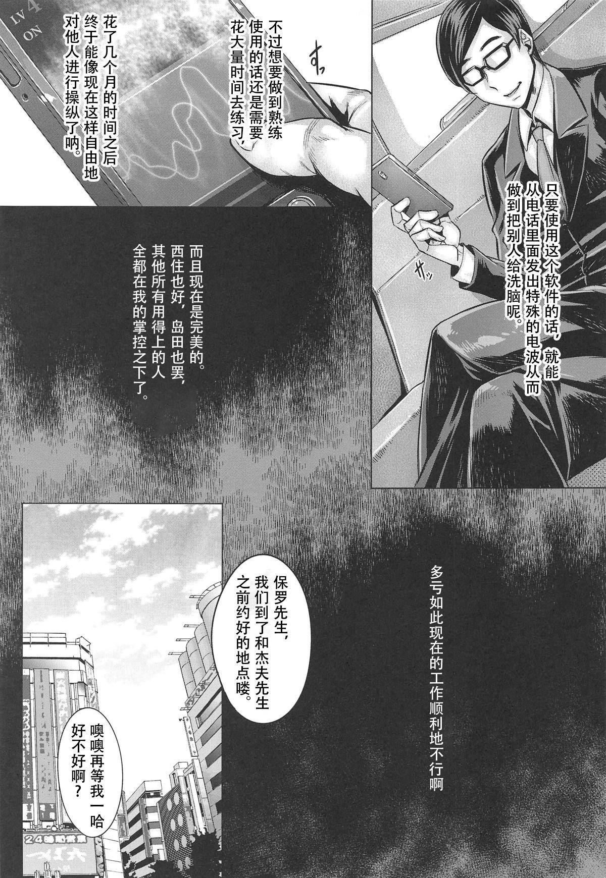 Inran Iemoto no Sennou Nakadashi Settai 3