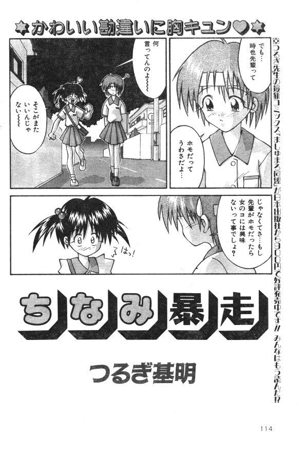 Comic Lemon Club 1997-08 112