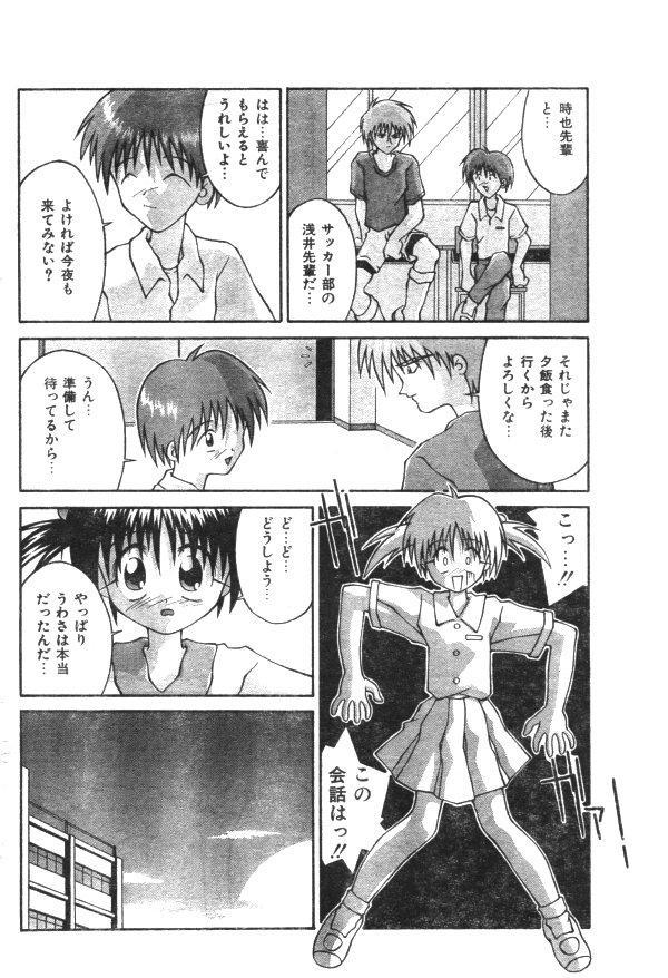 Comic Lemon Club 1997-08 114