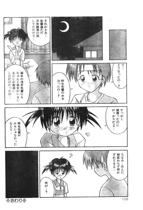 Comic Lemon Club 1997-08 126