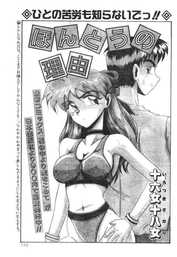 Comic Lemon Club 1997-08 129