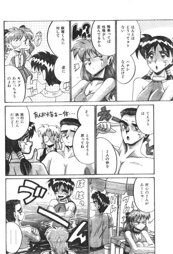 Comic Lemon Club 1997-08 132