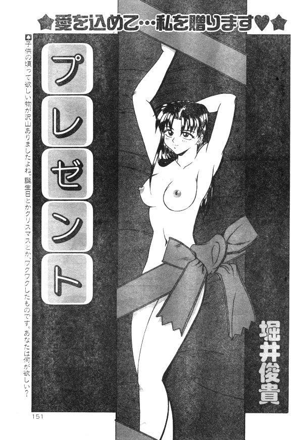 Comic Lemon Club 1997-08 145