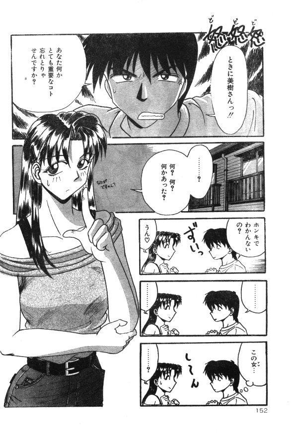 Comic Lemon Club 1997-08 146