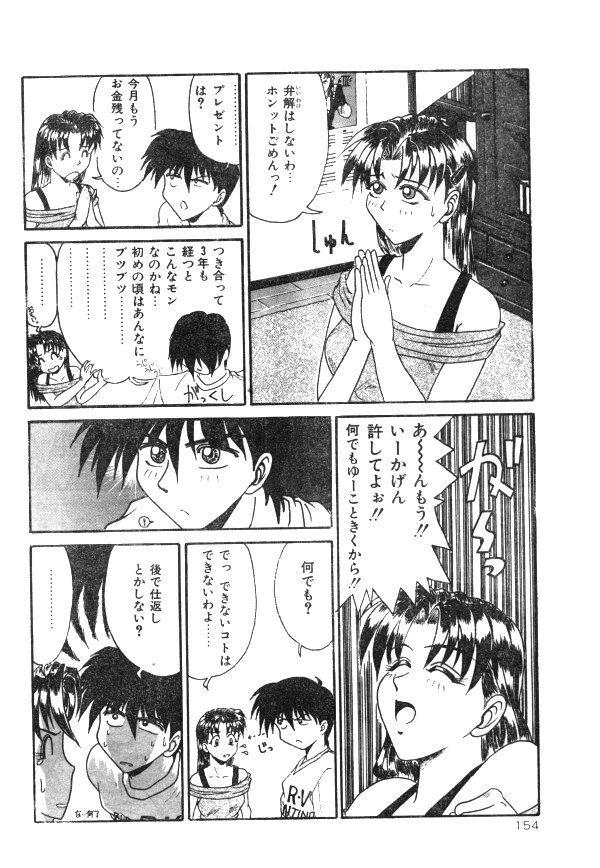 Comic Lemon Club 1997-08 148