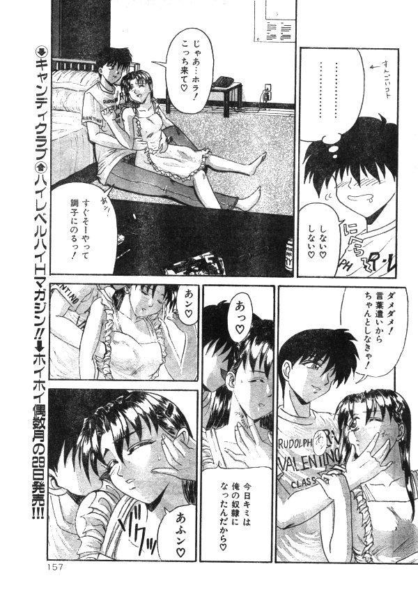 Comic Lemon Club 1997-08 151