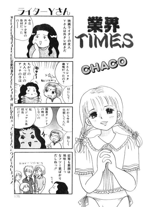 Comic Lemon Club 1997-08 167