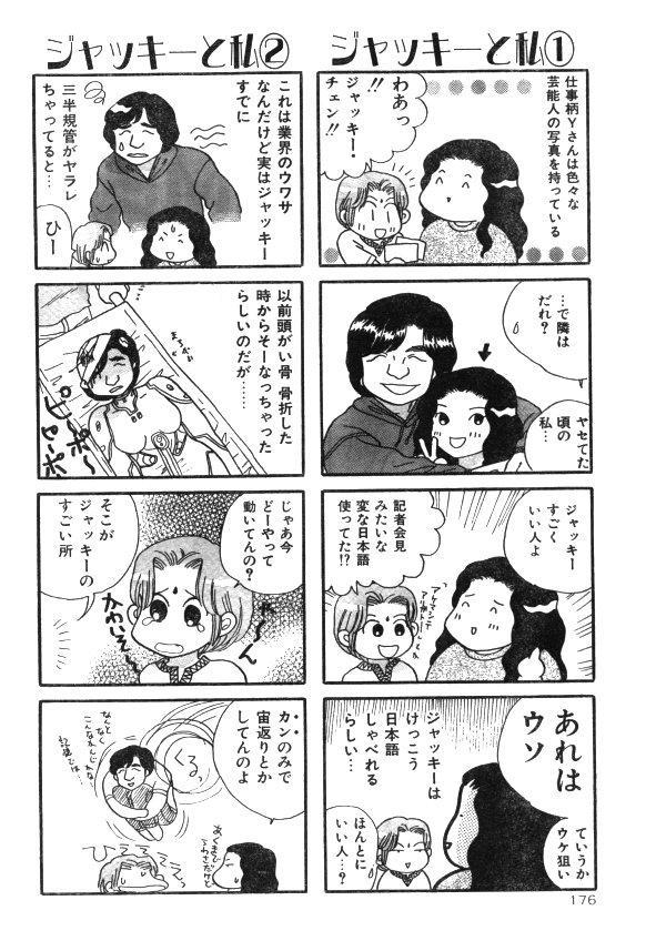Comic Lemon Club 1997-08 168