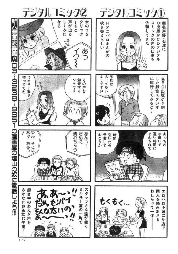 Comic Lemon Club 1997-08 169