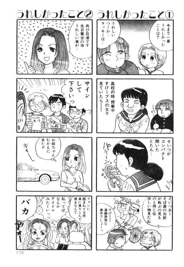 Comic Lemon Club 1997-08 171
