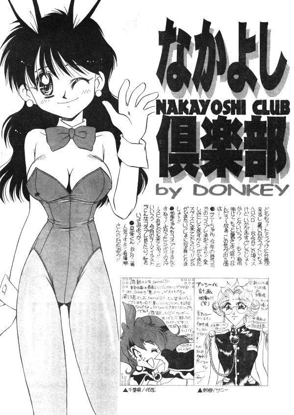 Comic Lemon Club 1997-08 173