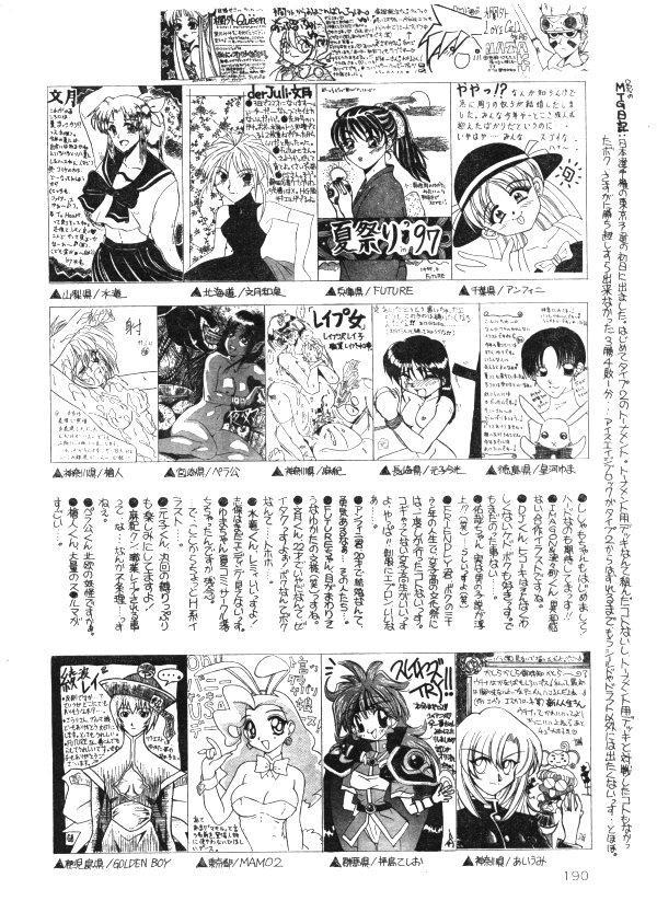 Comic Lemon Club 1997-08 176