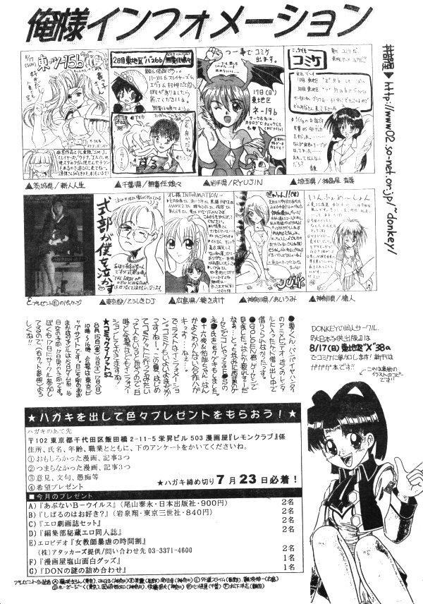 Comic Lemon Club 1997-08 178