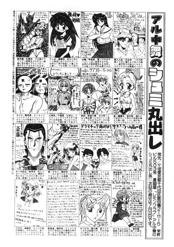 Comic Lemon Club 1997-08 183