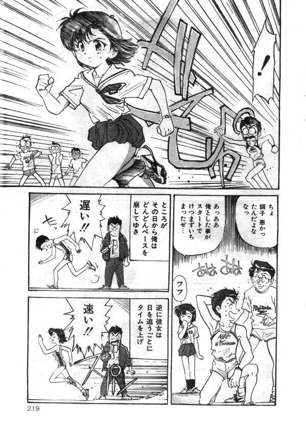 Comic Lemon Club 1997-08 188