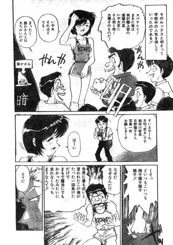 Comic Lemon Club 1997-08 189