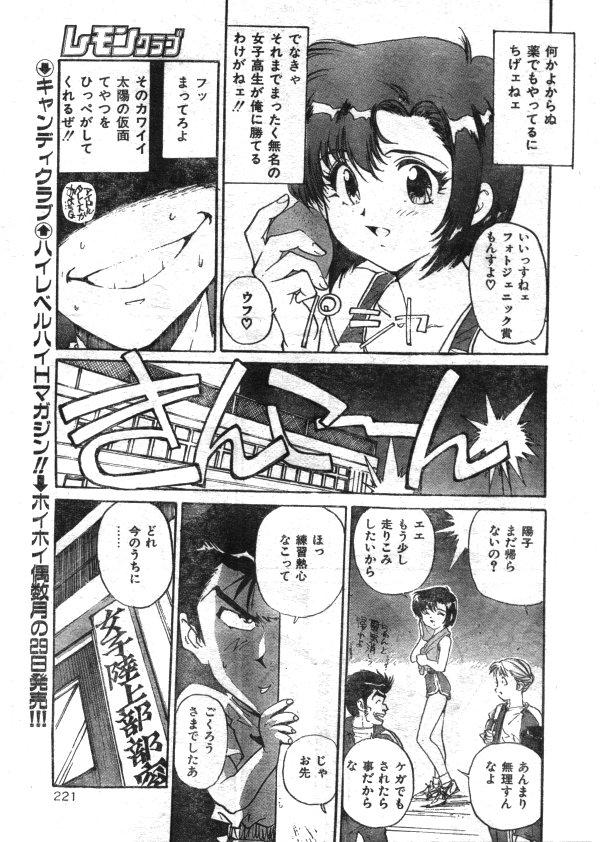 Comic Lemon Club 1997-08 190