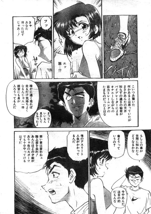 Comic Lemon Club 1997-08 193