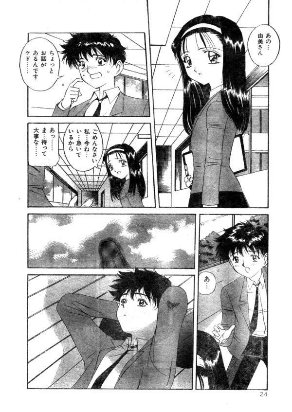 Comic Lemon Club 1997-08 22