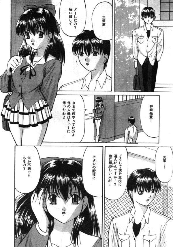 Comic Lemon Club 1997-08 40