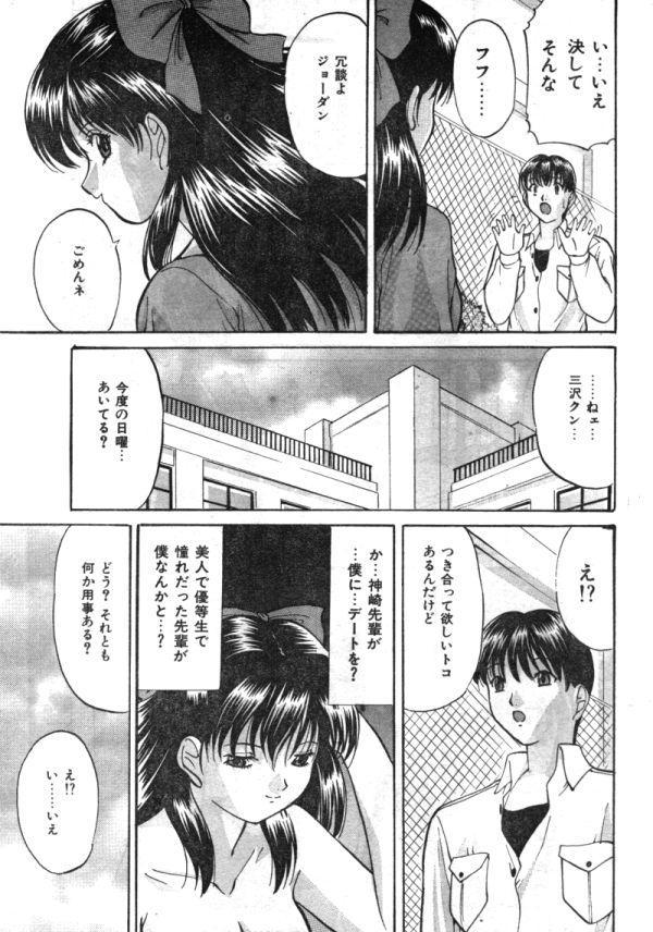 Comic Lemon Club 1997-08 41