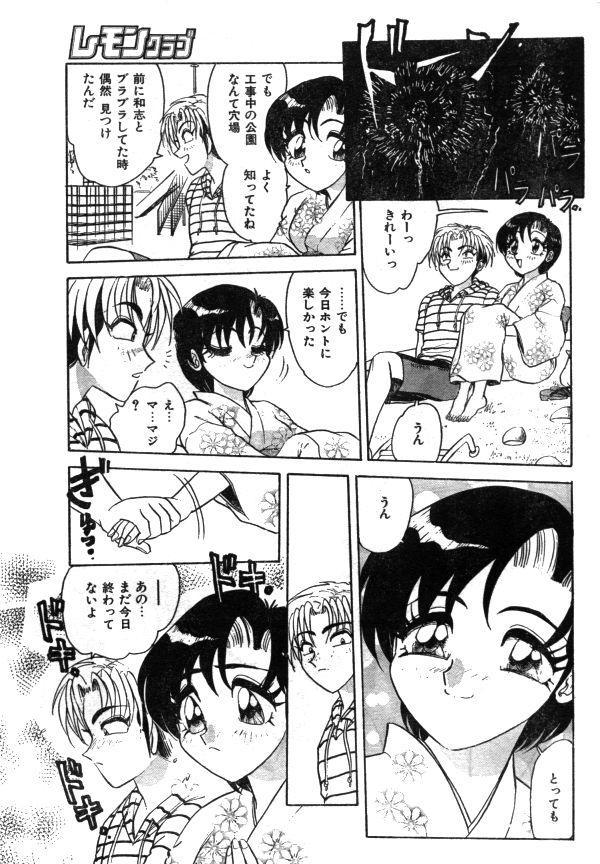 Comic Lemon Club 1997-08 63