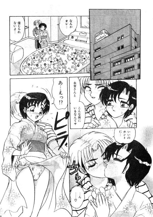 Comic Lemon Club 1997-08 64