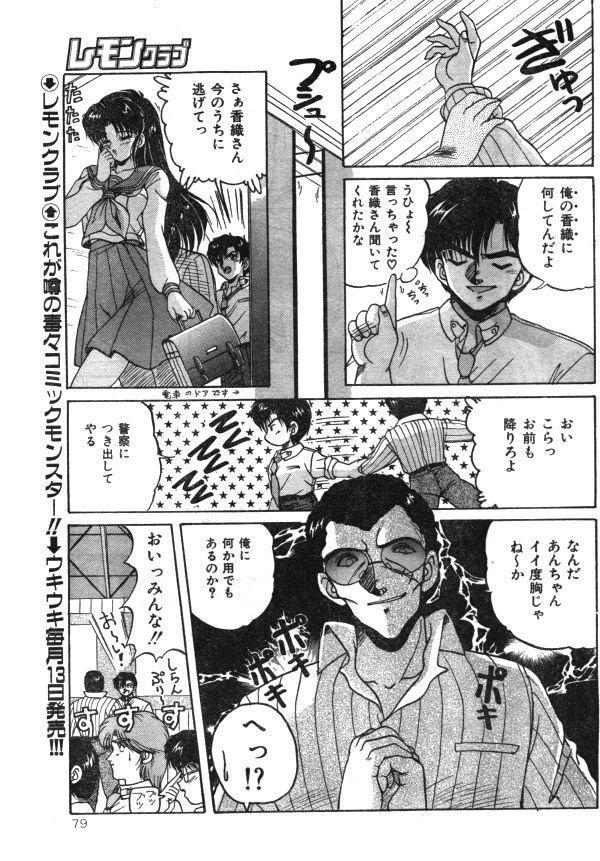 Comic Lemon Club 1997-08 77