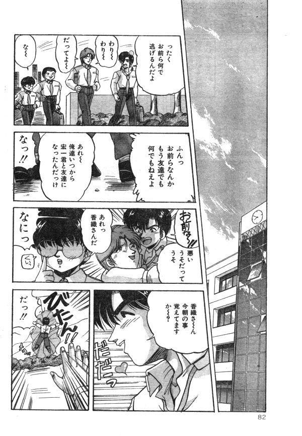 Comic Lemon Club 1997-08 80