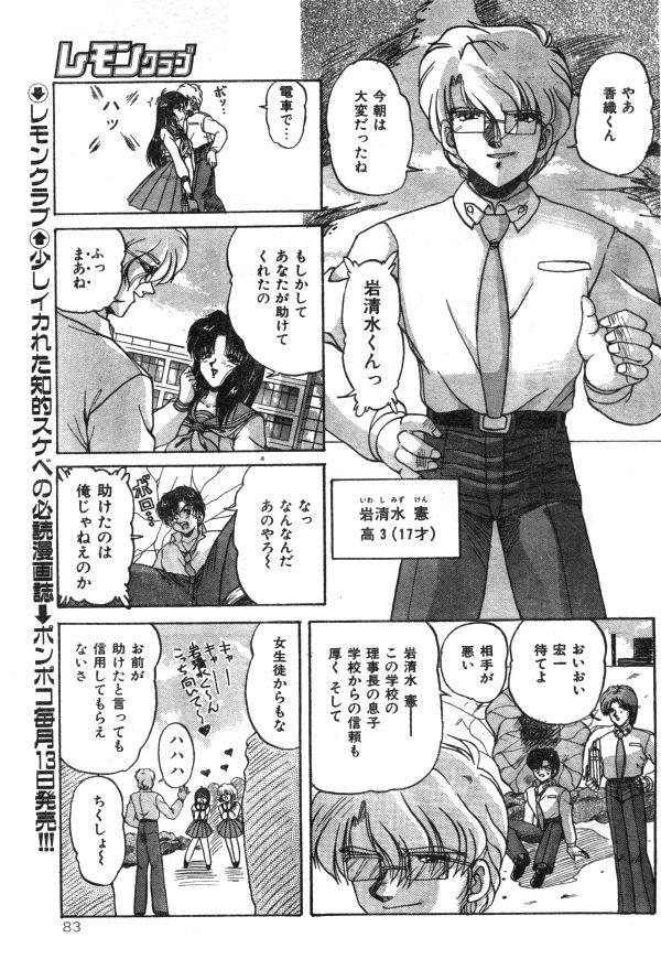 Comic Lemon Club 1997-08 81