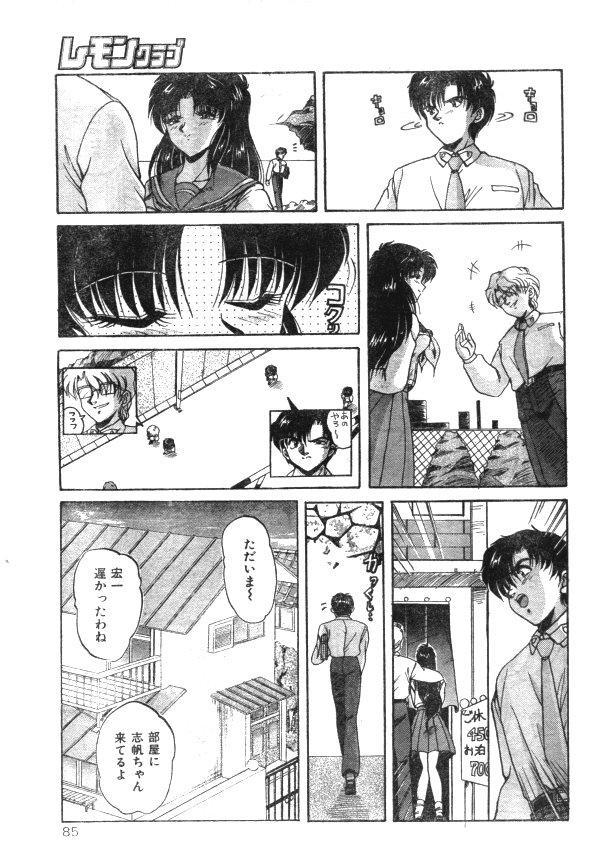 Comic Lemon Club 1997-08 83
