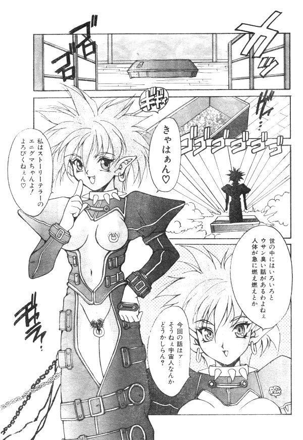 Comic Lemon Club 1997-08 93