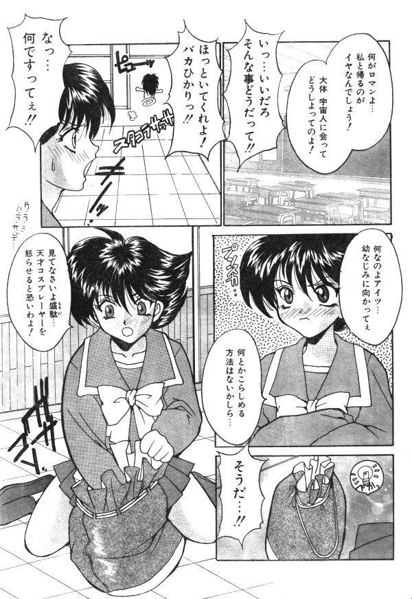 Comic Lemon Club 1997-08 97