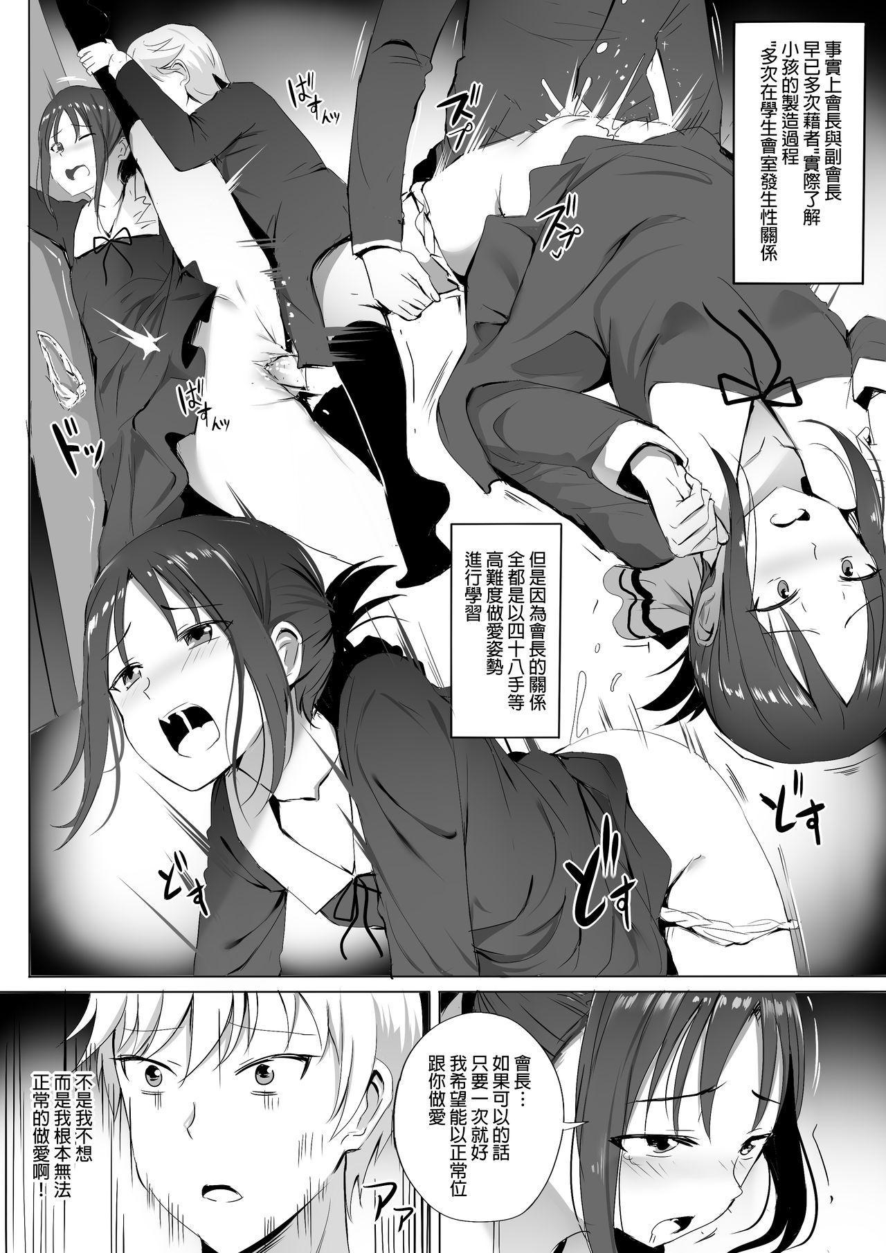 [Ginhaha] Gakuseikai-shoki ni Tokkun-shitai -Shijuuhatte Battle no Seijoui Oshiete ~Coach- (Kaguya-sama wa Kokurasetai) [Chinese] 3