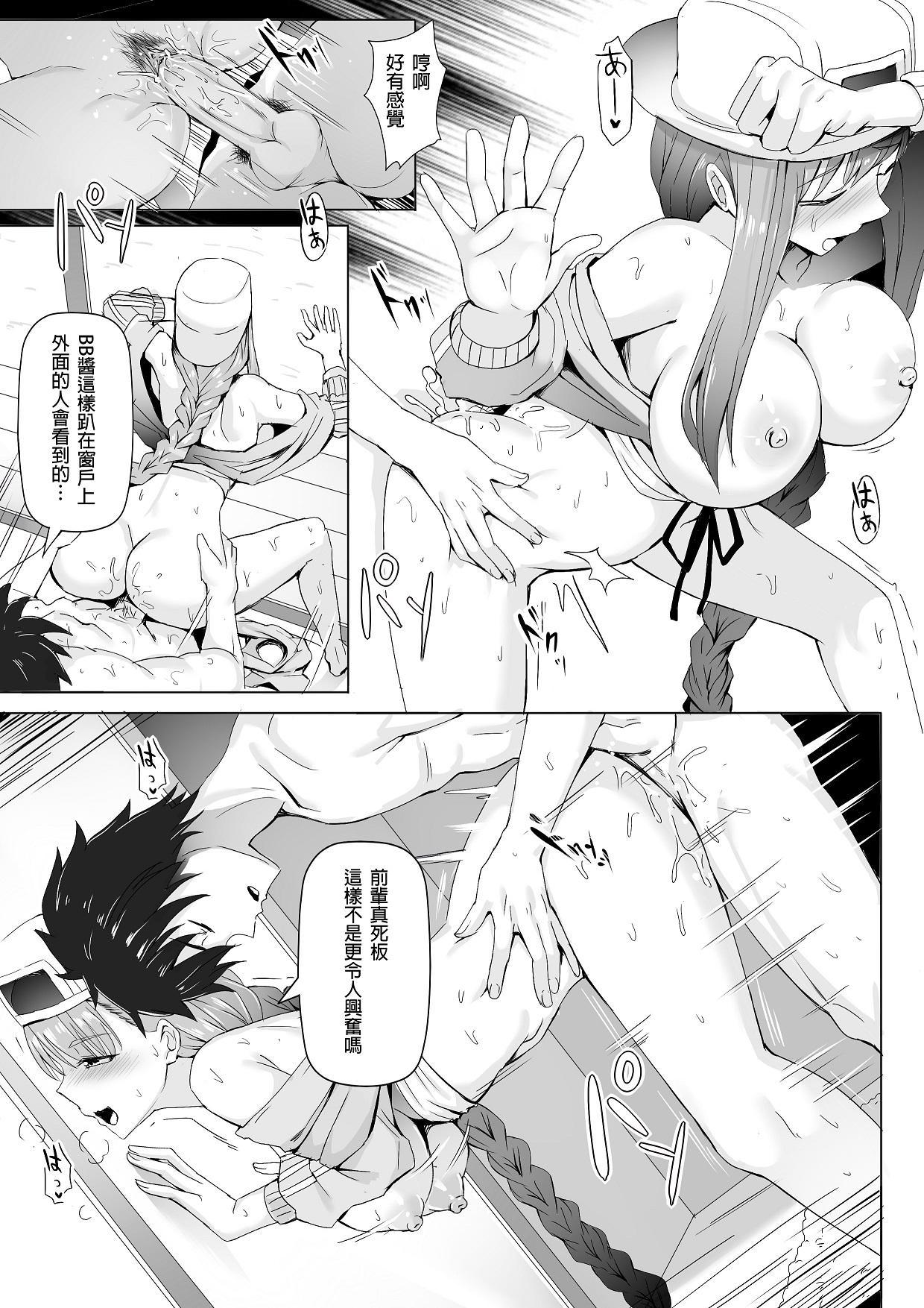 Boku to BB-chan no Doujin Shuzai 10